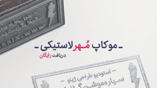 دانلود موکاپ مهر لاستیکی-1