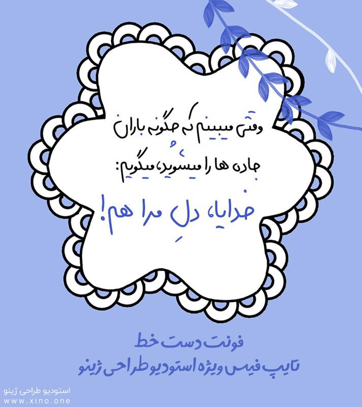 دانلود فونت فارسی ژینو دست خط