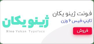 فارسی نوشتن در افترافکت